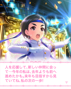 5thお祝いメッセージ 松尾千鶴.png